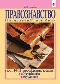 Правознавство.Навчальний посібник для 10-11 профільних класів,абітурієнтів,студентів неюридичних спеціальностей.