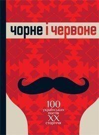 Чорне і червоне: Сто українських поетів ХХ століття: Антологія