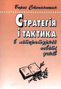 Стратегія і тактика в літературній освіті учнів: Роздуми старого методиста-словесника.