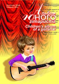 Альбом юного гітариста.