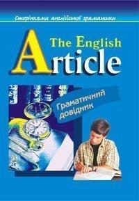 The English Article.  Англійський артикль.
