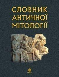 Словник античної мітології. (Т)