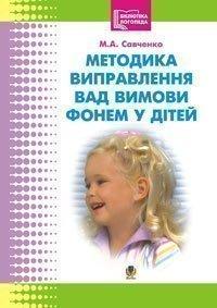 Методика виправлення вад вимови фонем у дітей.