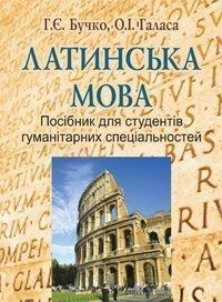 Латинська мова; посібник для студентів гуманітарних спеціальностей.