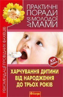 Харчування дитини від народження до 3 років. Рекомендаціїпровідних фахівців.