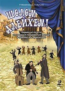 Шолом алейхем! Єврейські пісні та клезмерські танцювальні мелодії в обробці для фортепіано. Частина 2