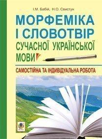 Морфеміка і словотвір сучасної української мови: самостійна та індивідуальна робота