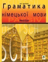 Граматика німецької мови. Passiv: Навчальний посібник.
