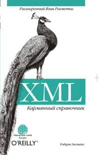 Карманный справочник ХМL.