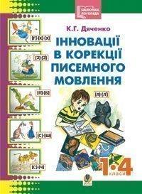 Інновації в корекції писемного мовлення молодших школярів