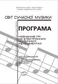 Програма навчання грі на електронних музичних інструментах.
