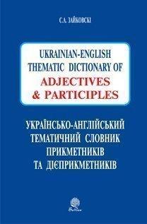 Українсько-англійський тематичний словник прикметників та дієприкметників