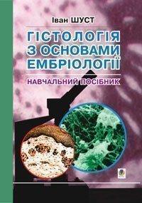 Гістологія з основами ембріології: Навчальний посібник.