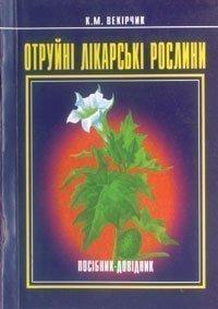 Отруйні лікарські рослини. Посібник-довідник.