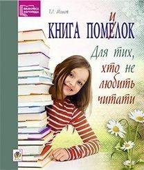 Книга помилок. Для тих, хто не любить читати