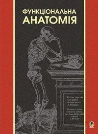 Функціональна анатомія: Підручник для студентів навч.закл.з фіз.вихов.і спорту.(Т)