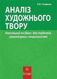Аналіз художнього твору : навчальний посібник для студентів гуманітарних спеціальностей (філологія, літературна творчість, журналістика)