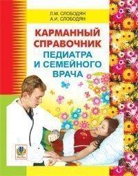 Карманный справочник педиатра и семейного врача
