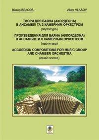 Твори для баяна (акордеона) в ансамблі та з камерним оркестром (партитура).