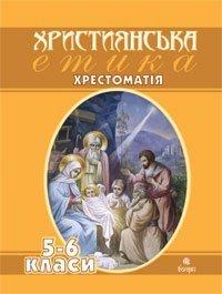 Християнська етика.Хрестоматія.5-6 кл.