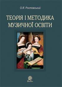 Теорія і методика музичної освіти.Навч.-метод.посібник.