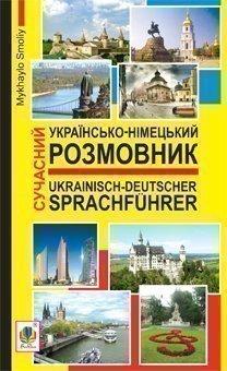 Сучасний українсько-німецький розмовник