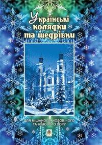 Українські колядки та щедрівки.Для мішаного,чоловічого та жіночого хору.