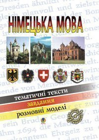 Німецька мова: Навчальний посібник для учнів та студентів.Темат.тексти