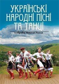 Українські народні пісні та танці в обробці Миколи Різоля