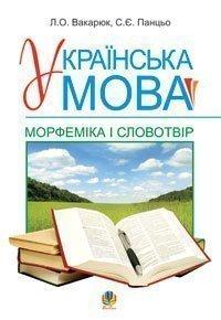 Українська мова.Морфеміка і словотвір. Навчальний посібник.(М)