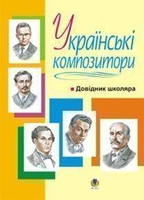 Українські композитори: Довідник школяра.