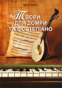 Твори для домри та фортепіано