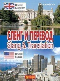 Сленг и перевод. (Slang & Translation) : учебное пособие