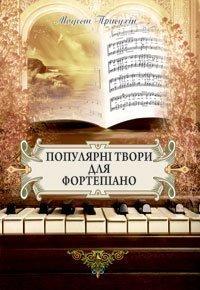 Популярні твори для фортепіано.