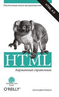 Карманный справочник  HTML.