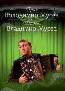 Грає Володимир Мурза. Випуск 1