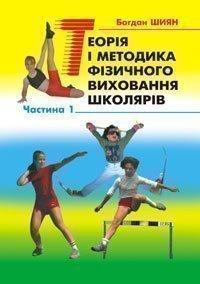 Теорія і методика фізичного виховання школярів. Частина.1.