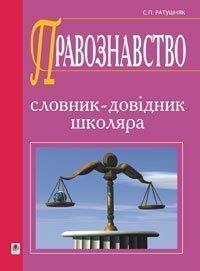 Правознавство: словник-довідник.(Т)