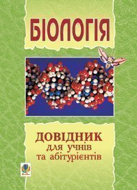 Біологія.Довідник для учнів та абітурієнтів.