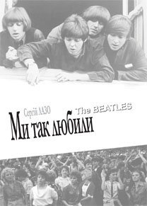 Ми так любили The Beatles