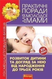 Розвиток дитини та догляд за нею від народження до трьох років