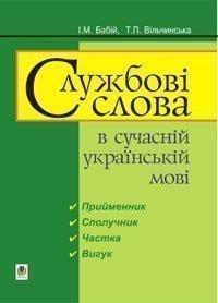 Службові слова  в сучасній українській мові.