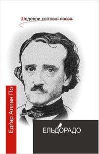 Ельдорадо: Поетичні твори.Шедеври світ.поезії