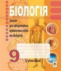 Біологія.Зошит для лабораторних, практичних робіт та екскурсій.9кл