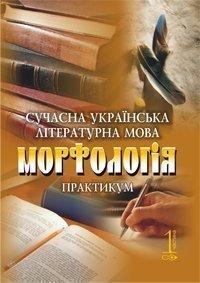 Сучасна українська літературна мова. Морфологія. Практикум.Ч.1.