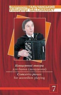Концертні твори для баяна (акордеона) Випуск 7.