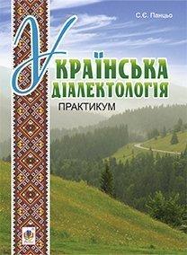 Українська діалектологія: Практикум : навчально-методичний посібник