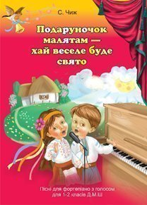 Подаруночок малятам - хай веселе буде свято: Пісні для фортепіано з голосом для 1-2 класів ДМШ