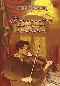 Популярні твори для скрипки і фортепіано
