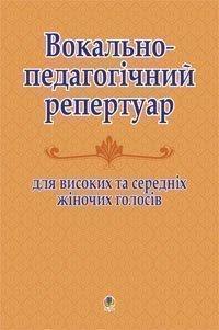 Вокально-педагогічний репертуар для високих та середніх жіночих голосів. Хрестоматія.